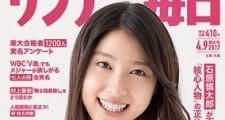 sunday_17_3_19野村周平(入稿)