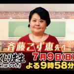 【告知】7月9日(日)テレビ朝日 しくじり先生