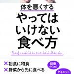 【新刊のお知らせ】体を悪くする やってはいけない食べ方 (青春新書プレイブックス)