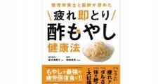 sumoyashi