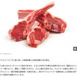 <掲載>老けない最強肉 文春オンライン