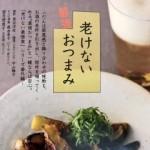 【掲載】週刊文春 老けないおつまみ