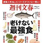 【新刊】2018.10 週刊文春 老けない最強食