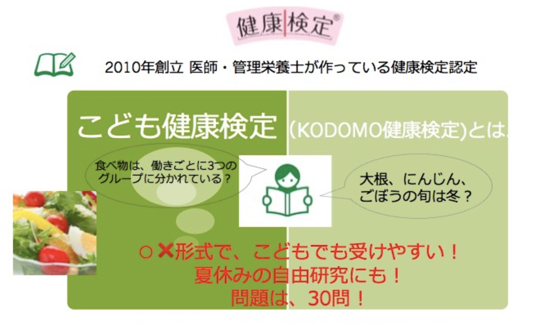 夏休み 自由研究 自由課題にぴったり!こども健康検定(KODOMO健康検定)スタート
