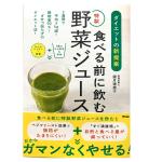 【新刊】ダイエットの新提案 食べる前に飲む特製野菜ジュース