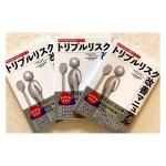 【新著】トリプルリスク改善マニュアル (専門医が薦める健康法シリーズ)