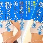 【著書】「健康的にやせた美しい人は粉ミルクを飲んでいる」発刊