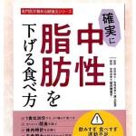 【著書】「確実に中性脂肪を下げる食べ方 (専門医が薦める健康法シリーズ) 」発刊